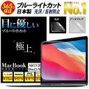 【楽天1位】1年保証★日本製 MacBook Air13 Pro13 2020 極上 ブルーライトカット 抗菌 超高精細 アンチグレア / 光沢 …