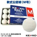 【あす楽対応】軟式公認球 KENM ケンコーボール M号 1ダース(12球) 試合球・検定球 中学生以上向け 20%OFF 野球用品
