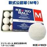 【あす楽対応】軟式公認球ケンコーボールM号1ダース(12球)試合球・検定球中学生以上向け20%OFF野球用品
