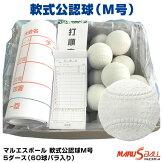 軟式公認球マルエスボールM号5ダース(60球)試合球・検定球中学生以上向け22%OFF野球用品