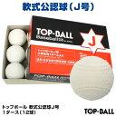 【あす楽対応】軟式公認球 トップボール J号 1ダース(12球) 試合球・検定球 小学生用 16JBR12300 KBH-TOPJ …