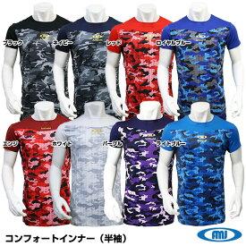 【あす楽対応】<メール便対応>ActiveM(アクティブーム) AMI-01H  コンフォートインナー(半袖) 野球用品 アンダーシャツ