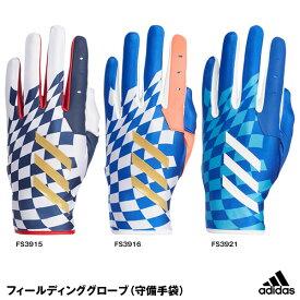 【あす楽対応】<メール便対応>アディダス(adidas) GLJ25 フィールディンググローブ(片手用) FS3915 FS3916 FS3921 30%OFF 野球用品 守備手袋 2020FW