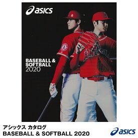 【あす楽対応】アシックス(asics) 野球・ソフトボール カタログ 2020年 BASEBALL & SOFTBALL 2020 野球用品 2020SS