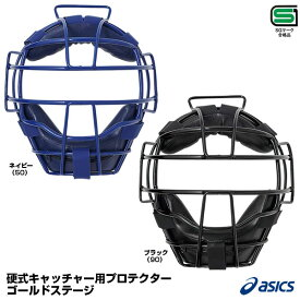アシックス(asics) BPM270 硬式キャッチャー用マスク 20%OFF 野球用品 2020SS