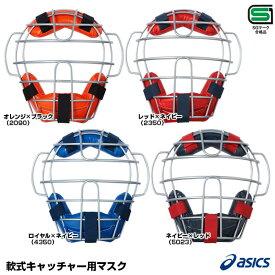 アシックス(asics) BPM471 軟式キャッチャー用マスク 25%OFF 野球用品 2019SS