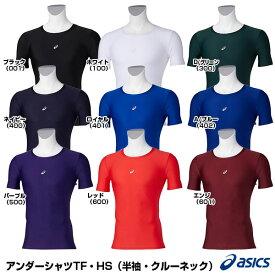 アシックス(asics) 2121A281 アンダーシャツTF HS(半袖・クルーネック) タイトフィット 20%OFF 野球用品 2021SS