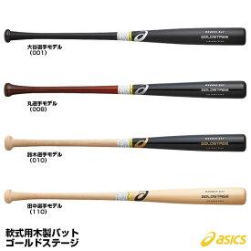 アシックス(asics) 3121A494 軟式用木製バット ゴールドステージ 20%OFF 野球用品 2020SS