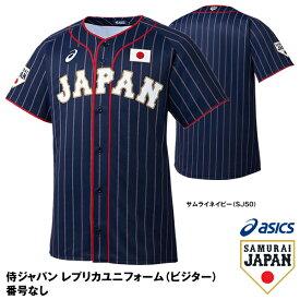 【あす楽対応】アシックス(asics) BAK714 侍ジャパン レプリカユニフォーム(ビジター) 番号なし  30%OFF 野球用品