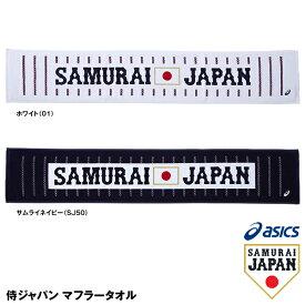 【あす楽対応】アシックス(asics) BAQ750 侍ジャパン マフラータオル 30%OFF 野球用品