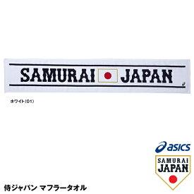 【あす楽対応】アシックス(asics) BAQ751 侍ジャパン マフラータオル 野球用品