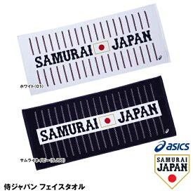 【あす楽対応】アシックス(asics) BAQ752 侍ジャパン フェイスタオル 野球用品