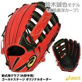 【あす楽対応】アシックス(asics)BGRSH3-Suzuki軟式用グラブ(外野手用)ゴールドステージスペシャルオーダーGSオリジナル野球用品グローブ2019AW