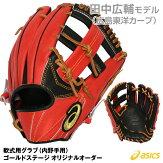【あす楽対応】アシックス(asics)BGRSH3-Tanaka軟式用グラブ(内野手用)ゴールドステージスペシャルオーダーGSオリジナル野球用品グローブ2019AW