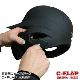 C-FLAP 取り付け 打者用フェイスガード フェイスプロテクター Cフラップ 野球用品 2019SS