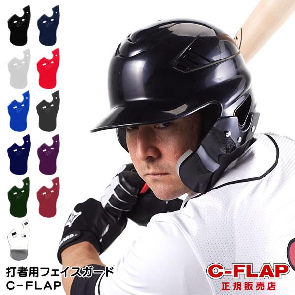 【あす楽対応】C-FLAP Cフラップ 打者用フェイスガード フェイスプロテクター 野球用品 正規品 2019SS