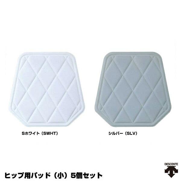 デサント(DESCENTE) C-025S スライディングパッド ヒップ用(小) 5個セット 25%OFF 野球用品 2018SS
