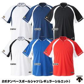 デサント(DESCENTE) DB-103B 2ボタンベースボールシャツ(レギュラーシルエット) 25%OFF 野球用品 2019SS