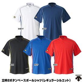 デサント(DESCENTE) DB-109B 立衿2ボタンベースボールシャツ(レギュラーシルエット) 25%OFF 野球用品 2019SS