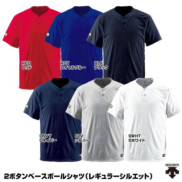 デサント(DESCENTE) DB-201 2ボタンベースボールシャツ(レギュラーシルエット) 25%OFF 野球用品 2018SS