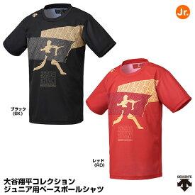【あす楽対応】<メール便対応>デサント(DESCENTE) DBJPJA61SH ジュニア用ベースボールシャツ 限定品 30%OFF 野球用品 2020SS