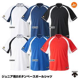 デサント(DESCENTE) JDB-103B ジュニア用2ボタンベースボールシャツ 25%OFF 野球用品 2019SS