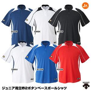 デサント(DESCENTE) JDB-110B ジュニア 立衿2ボタンベースボールシャツ 20%OFF 野球用品 2021SS