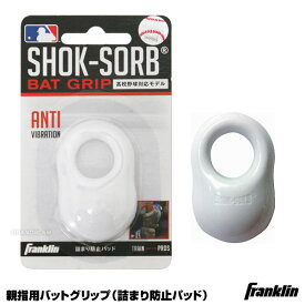 【あす楽対応】<メール便対応>フランクリン(Franklin) 10329 親指用バットグリップ(詰まり防止パッド) 野球用品 2020SS