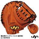 【あす楽対応】ハタケヤマ(HATAKEYAMA) αx-222F 硬式用キャッチャーミット(捕手用) αx SERIES 20%OFF 野球用品 2019SS