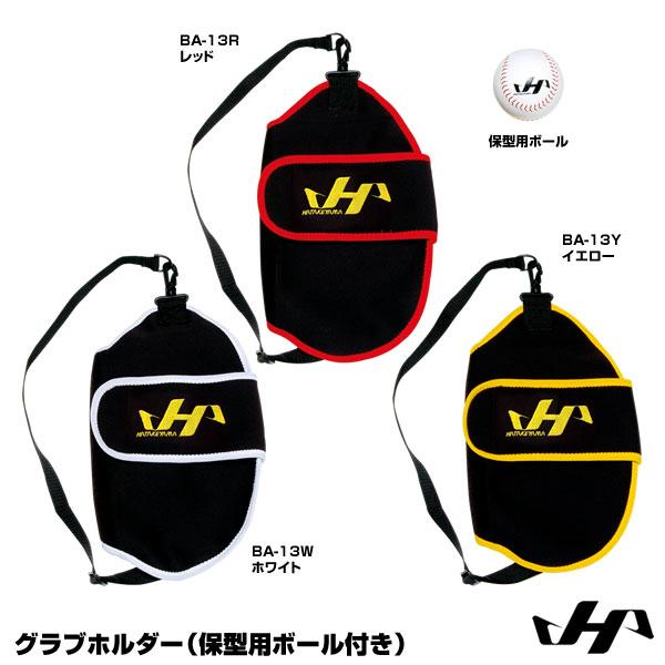 【あす楽対応】ハタケヤマ(HATAKEYAMA) グラブホルダー(保型用ボール付き) BA-13R/BA-13W/BA-13Y 20%OFF 野球用品 2017SS