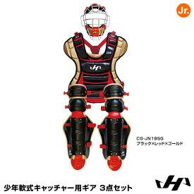 【あす楽対応】ハタケヤマ(HATAKEYAMA) CG-JN19SG 少年軟式キャッチャーギア 3点セット 20%OFF 野球用品 2019SS