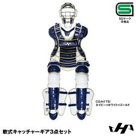 【あす楽対応】ハタケヤマ(HATAKEYAMA) CG-N17SI 軟式キャッチャー用ギア 3点セット 限定品 20%OFF 野球用品 2020SS