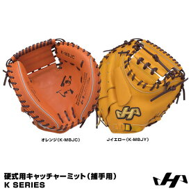 【あす楽対応】ハタケヤマ(HATAKEYAMA) 硬式用キャッチャーミット(捕手用) K SERIES K-M8JY K-M8JC 20%OFF 野球用品 2019SS