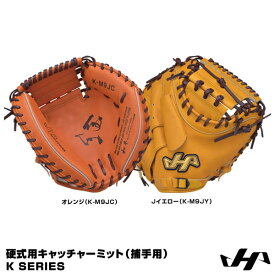 【あす楽対応】ハタケヤマ(HATAKEYAMA) 硬式用キャッチャーミット(捕手用) K SERIES K-M9JY K-M9JC 20%OFF 野球用品 2019SS