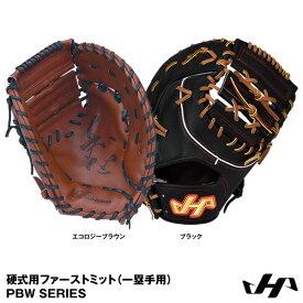 【あす楽対応】ハタケヤマ(HATAKEYAMA) 硬式用ファーストミット(一塁手用) PBW SERIES PBW-7301 PBW-7301B 20%OFF 野球用品 2019SS