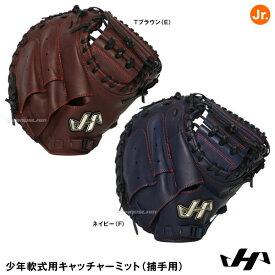 【あす楽対応】ハタケヤマ(HATAKEYAMA) PRO-JC8 少年軟式用キャッチャーミット(捕手用) 20%OFF 限定品 野球用品 2019FW