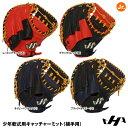 【あす楽対応】ハタケヤマ(HATAKEYAMA) PRO-JC8 少年軟式用キャッチャーミット(捕手用) 20%OFF 野球用品 202…