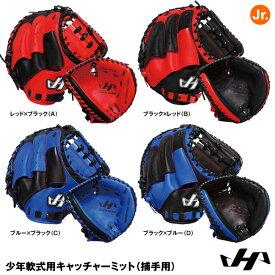 【あす楽対応】ハタケヤマ(HATAKEYAMA) PRO-JC8 少年軟式用キャッチャーミット(捕手用) 限定品 10%OFF 野球用品 2021SS