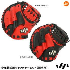 【あす楽対応】ハタケヤマ(HATAKEYAMA) PRO-JC8 少年軟式用キャッチャーミット(捕手用) 20%OFF 限定品 野球用品 2019SS