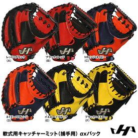 【あす楽対応】ハタケヤマ(HATAKEYAMA) PRO-M08 軟式用キャッチャーミット(捕手用) 野球用品 2020SS