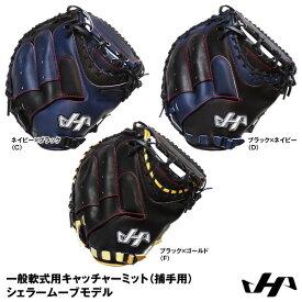 【あす楽対応】ハタケヤマ(HATAKEYAMA) PRO-M62 一般軟式用キャッチャーミット(捕手用) シェラームーブモデル 限定品 10%OFF 野球用品 2021SS