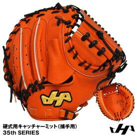 【あす楽対応】ハタケヤマ(HATAKEYAMA) PRO-M8 硬式用キャッチャーミット(捕手用) 35th SERIES 野球用品 2020SS