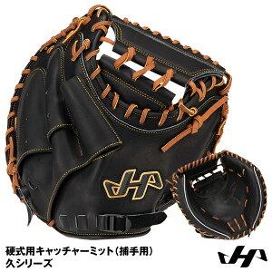 【あす楽対応】ハタケヤマ(HATAKEYAMA) Q-OK 硬式用キャッチャーミット(捕手用) OK型 久シリーズ 野球用品 2021SS