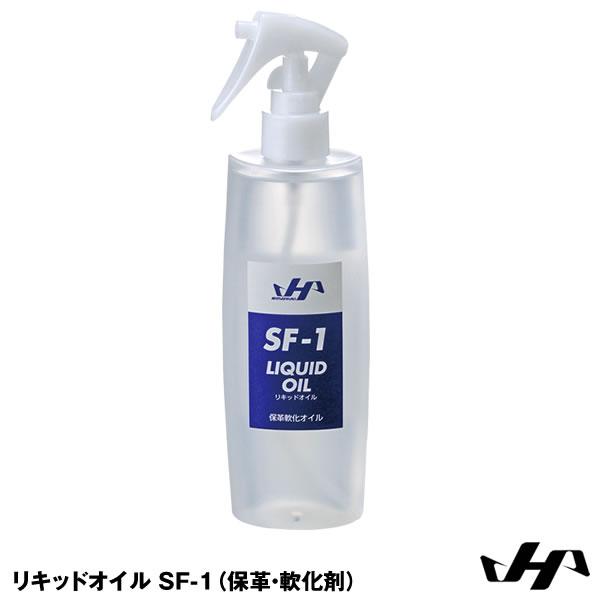 【あす楽対応】ハタケヤマ(HATAKEYAMA) SF-1 リキッドオイル(保革・軟化剤) 20%OFF 野球用品 2018SS