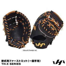 【あす楽対応】ハタケヤマ(HATAKEYAMA) TH-831X 軟式用ファーストミット(一塁手用) TH-X SERIES 20%OFF 野球用品 2019SS