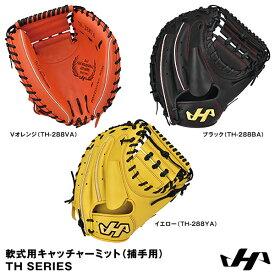【あす楽対応】ハタケヤマ(HATAKEYAMA) 軟式用キャッチャーミット(捕手用) TH SERIES TH-288VA TH-288BA TH-288YA 20%OFF 野球用品 2019SS