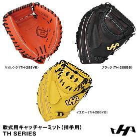 【あす楽対応】ハタケヤマ(HATAKEYAMA) 軟式用キャッチャーミット(捕手用) TH SERIES TH-288VB TH-288BB TH-288YB 20%OFF 野球用品 2019SS