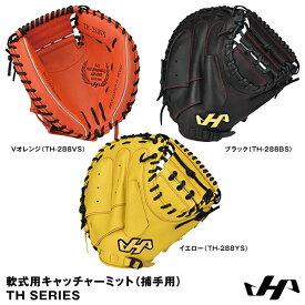 【あす楽対応】ハタケヤマ(HATAKEYAMA) 軟式用キャッチャーミット(捕手用) TH SERIES TH-288VS TH-288BS TH-288YS 20%OFF 野球用品 2019SS