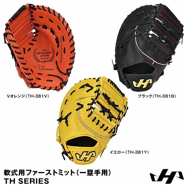 【あす楽対応】ハタケヤマ(HATAKEYAMA) 軟式用ファーストミット(一塁手用) TH SERIES 左投げ用あり TH-381V/TH-381B/TH-381Y 20%OFF 野球用品 2017SS