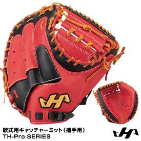 【あす楽対応】ハタケヤマ(HATAKEYAMA) TH-DB29 軟式用キャッチャーミット(捕手用) TH-Pro SERIES 20%OFF 野球用品 2019SS